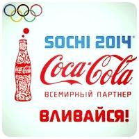 coca-cola-promo-sochi2014