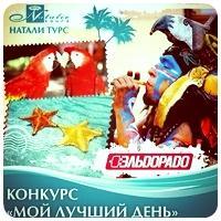 natalie-tours-promo