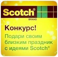 scotch-vk-promo
